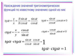 Нахождение значений тригонометрических функций по известному значению одной и