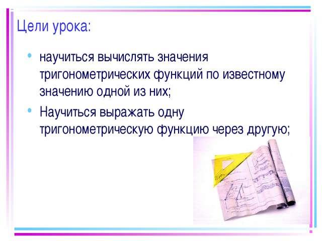 Цели урока: научиться вычислять значения тригонометрических функций по извест...