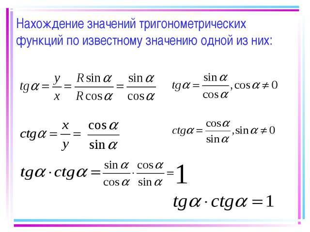 Нахождение значений тригонометрических функций по известному значению одной и...