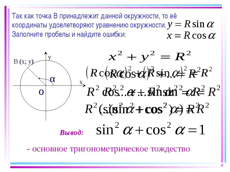 Так как точка В принадлежит данной окружности, то её координаты удовлетворяют...