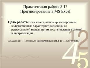 Практическая работа 3.17 Прогнозирование в MS Excel Цель работы: освоение пр