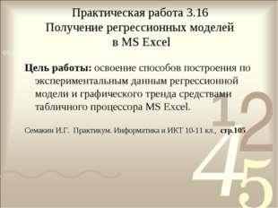 Практическая работа 3.16 Получение регрессионных моделей в MS Excel Цель раб