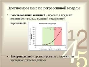 Прогнозирование по регрессивной модели: Восстановление значений – прогноз в п