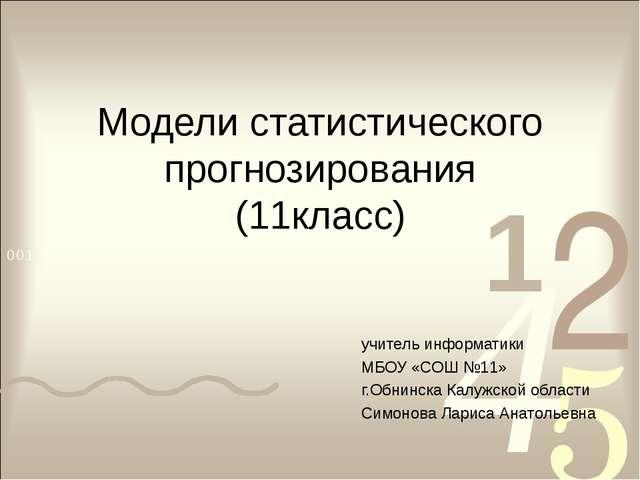 Модели статистического прогнозирования (11класс) учитель информатики МБОУ «СО...
