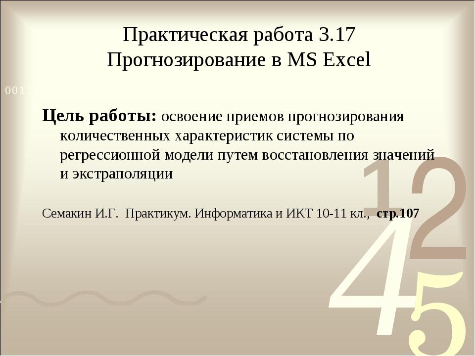 Практическая работа 3.17 Прогнозирование в MS Excel Цель работы: освоение пр...