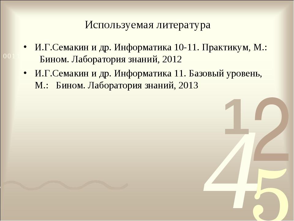Используемая литература И.Г.Семакин и др. Информатика 10-11. Практикум, М.: Б...