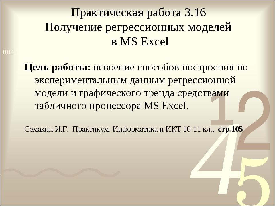 Практическая работа 3.16 Получение регрессионных моделей в MS Excel Цель раб...