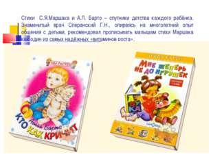 Стихи С.Я.Маршака и А.Л. Барто – спутники детства каждого ребёнка. Знаменитый