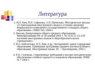 Литература 1. И.Л. Бим, В.В. Сафонова, А.В. Щепилова. Методическое письмо «О