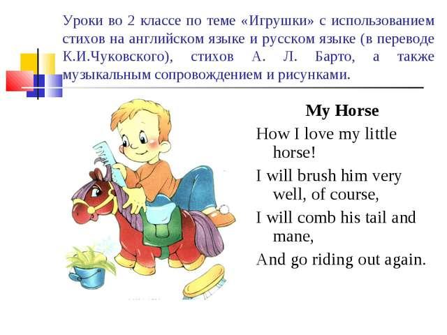 Уроки во 2 классе по теме «Игрушки» с использованием стихов на английском язы...