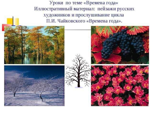 Уроки по теме «Времена года» Иллюстративный материал: пейзажи русских художни...