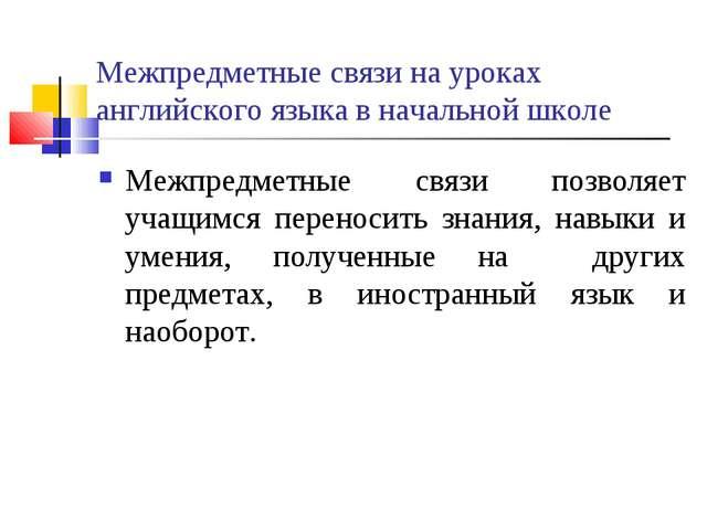 Межпредметные связи на уроках английского языка в начальной школе Межпредметн...