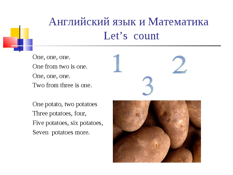 Английский язык и Математика Let's count One, one, one. One from two is one....