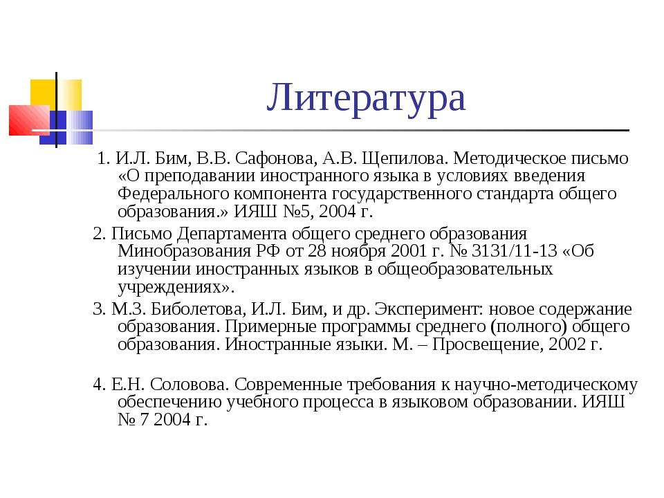 Литература 1. И.Л. Бим, В.В. Сафонова, А.В. Щепилова. Методическое письмо «О...