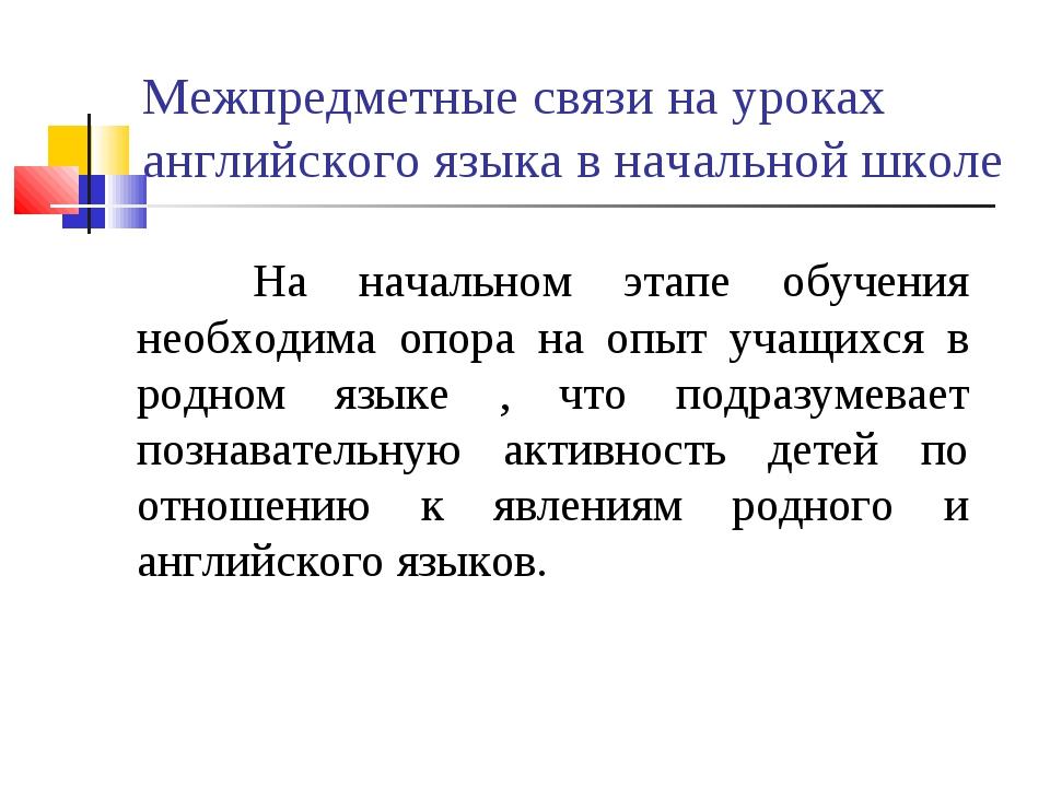 Межпредметные связи на уроках английского языка в начальной школе На начально...