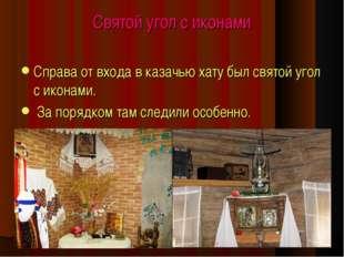 Святой угол с иконами Справа от входа в казачью хату был святой угол с иконам