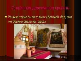 Старинная деревянная кровать Раньше такие были только у богачей, бедняки же о