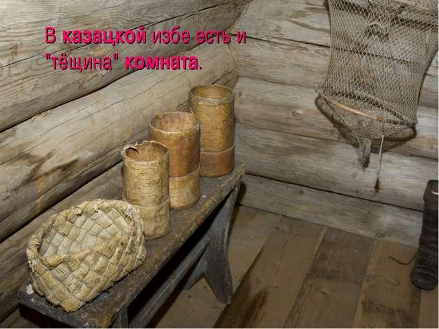"""В казацкой избе есть и """"тёщина"""" комната."""