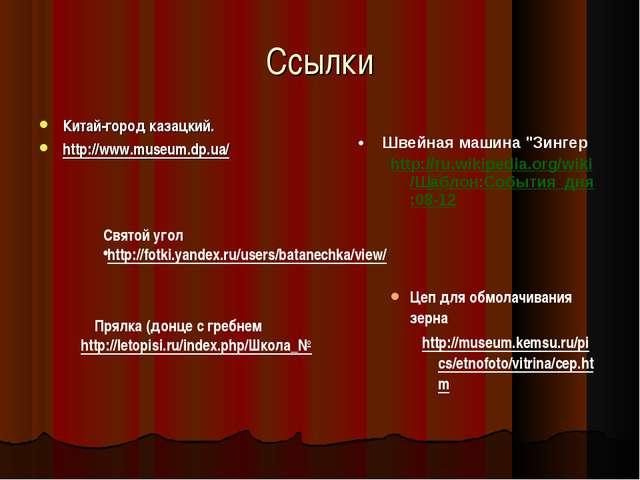 Ссылки Китай-город казацкий. http://www.museum.dp.ua/ Святой угол http://fotk...