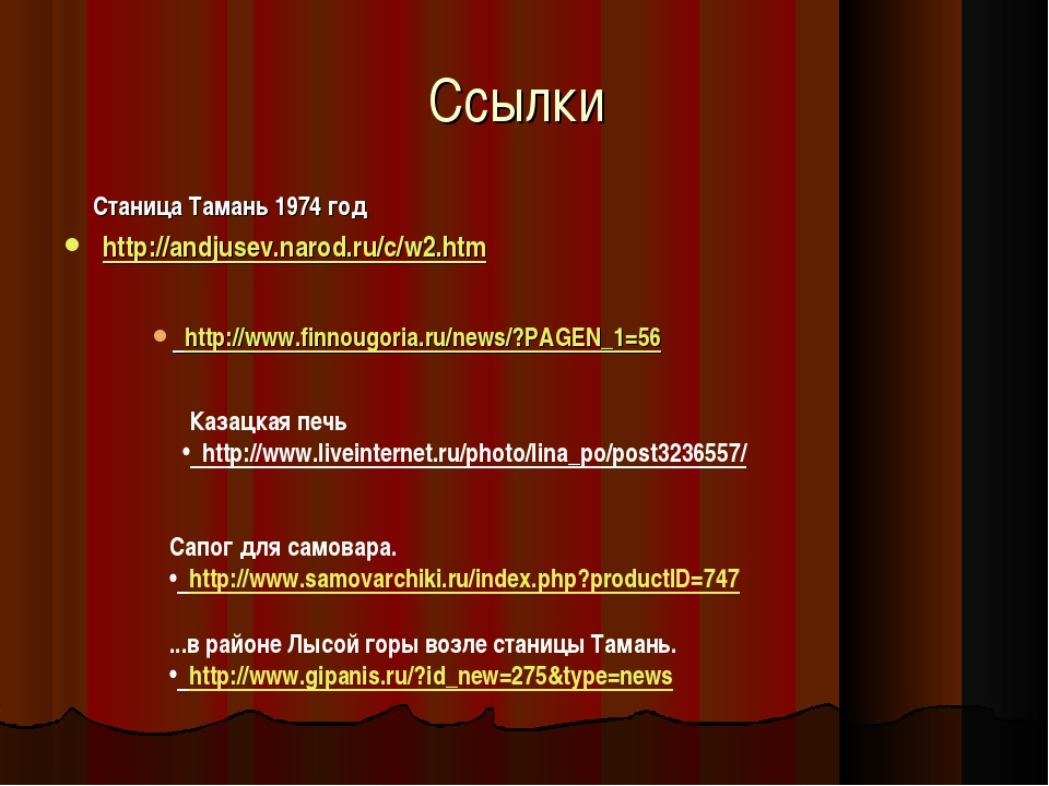 Ссылки Станица Тамань 1974 год http://andjusev.narod.ru/c/w2.htm http://www.f...