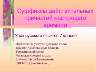 Суффиксы действительных причастий настоящего времени Урок русского языка в 7