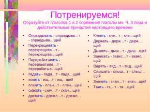 Потренируемся! Образуйте от глаголов 1 и 2 спряжения глаголы мн. Ч. 3 лица и