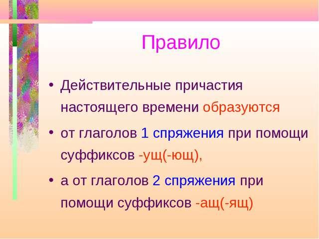 Правило Действительные причастия настоящего времени образуются от глаголов 1...