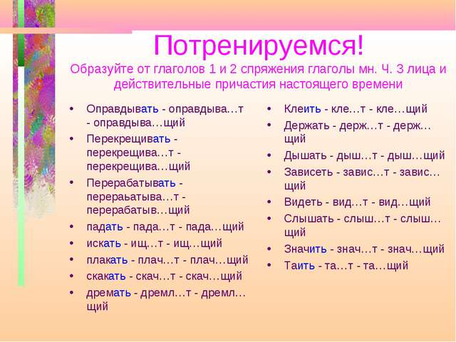 Потренируемся! Образуйте от глаголов 1 и 2 спряжения глаголы мн. Ч. 3 лица и...