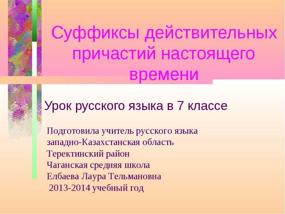 Суффиксы действительных причастий настоящего времени Урок русского языка в 7...