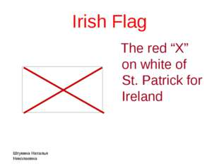 "Штукина Наталья Николаевна Irish Flag The red ""X"" on white of St. Patrick for"