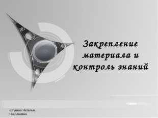 Штукина Наталья Николаевна Закрепление материала и контроль знаний