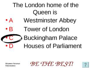 Штукина Наталья Николаевна The London home of the Queen is A 	Westminster Abb