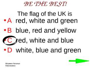 Штукина Наталья Николаевна The flag of the UK is A red, white and green B blu