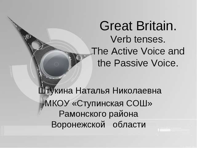 Great Britain. Verb tenses. The Active Voice and the Passive Voice. Штукина...