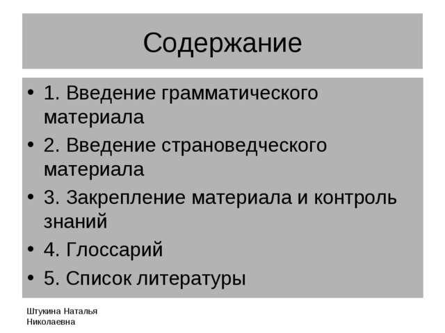Содержание 1. Введение грамматического материала 2. Введение страноведческого...