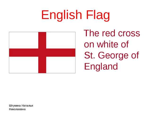 Штукина Наталья Николаевна English Flag The red cross on white of St. George...