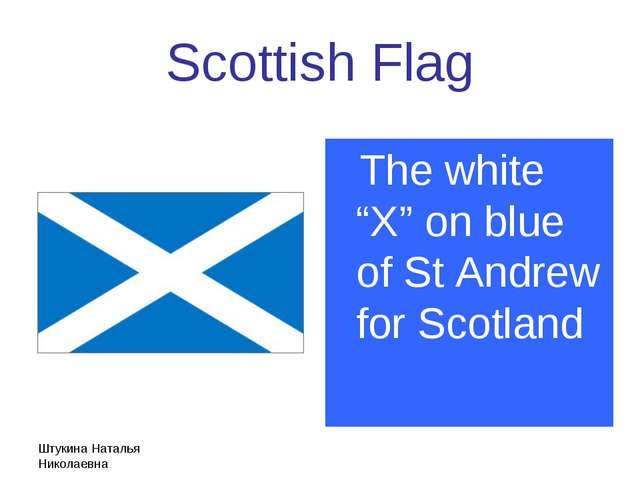 "Штукина Наталья Николаевна Scottish Flag The white ""X"" on blue of St Andrew f..."
