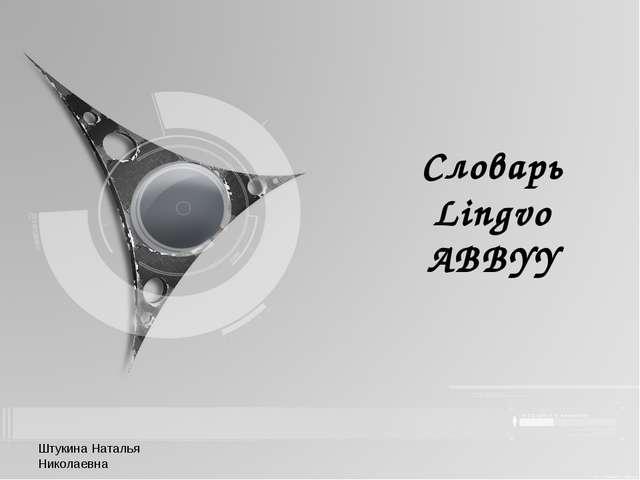 Штукина Наталья Николаевна Словарь Lingvo ABBYY