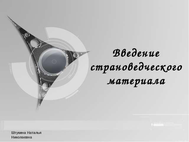Штукина Наталья Николаевна Введение страноведческого материала