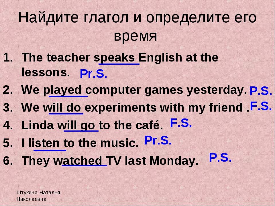 Штукина Наталья Николаевна Найдите глагол и определите его время The teacher...