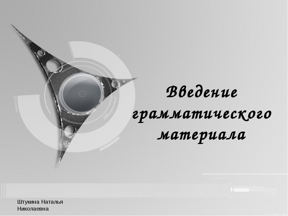 Штукина Наталья Николаевна Введение грамматического материала