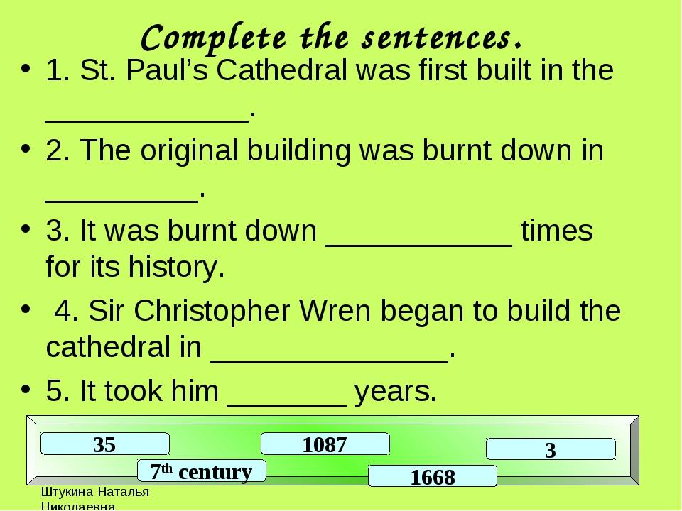 Штукина Наталья Николаевна Complete the sentences. 1. St. Paul's Cathedral wa...