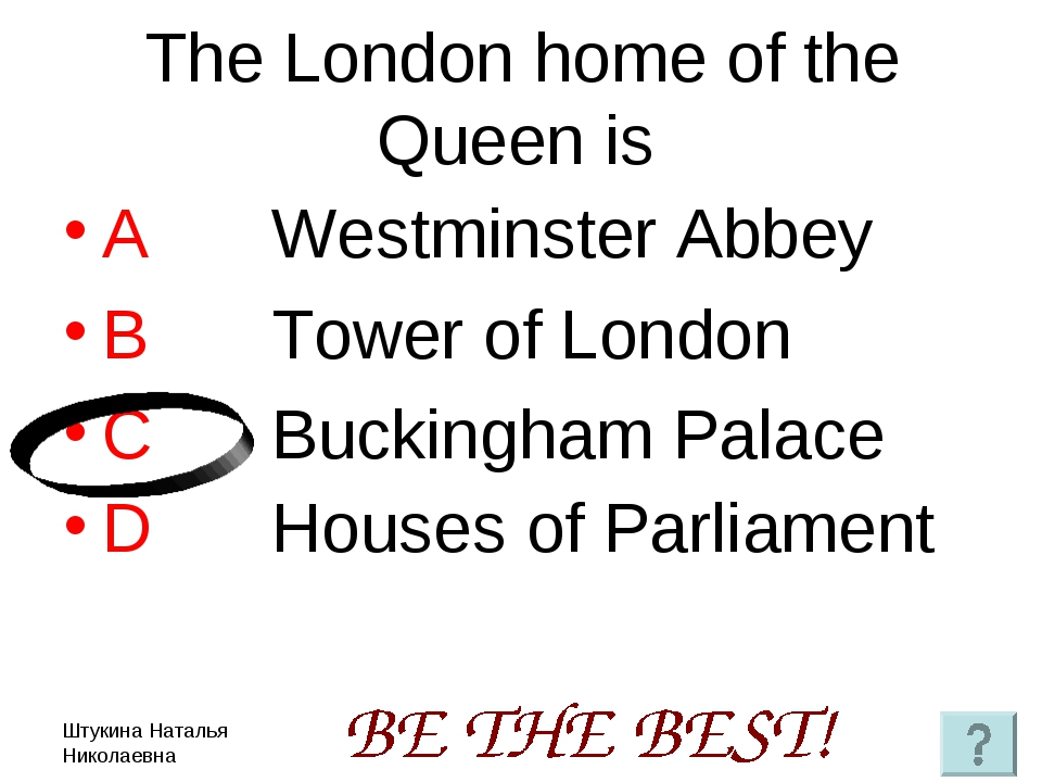 Штукина Наталья Николаевна The London home of the Queen is A 	Westminster Abb...