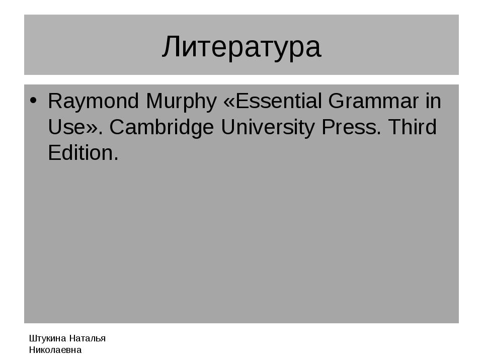 Литература Raymond Murphy «Essential Grammar in Use». Cambridge University Pr...