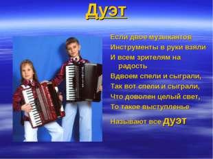 Дуэт Если двое музыкантов Инструменты в руки взяли И всем зрителям на радость