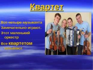 Квартет Вот четыре музыканта Замечательно играют. Этот маленький оркестр Все