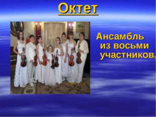 Октет Ансамбль из восьми участников