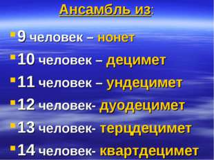 Ансамбль из: 9 человек – нонет 10 человек – децимет 11 человек – ундецимет 12