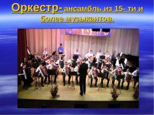 Оркестр- ансамбль из 15- ти и более музыкантов.