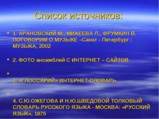 1. АРАНОВСКИЙ М., МИХЕЕВА Л., ФРУМКИН В. ПОГОВОРИМ О МУЗЫКЕ –Санкт - Петербур